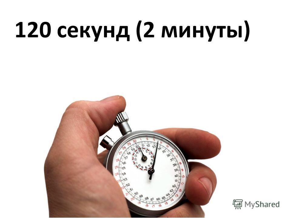 120 секунд (2 минуты)
