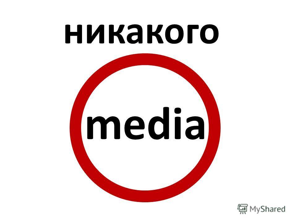 media никакого