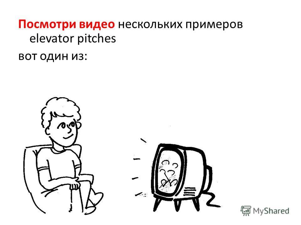 Посмотри видео нескольких примеров elevator pitches вот один из:
