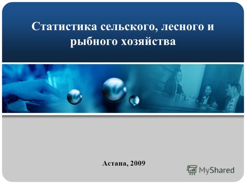 Статистика сельского, лесного и рыбного хозяйства Астана, 2009