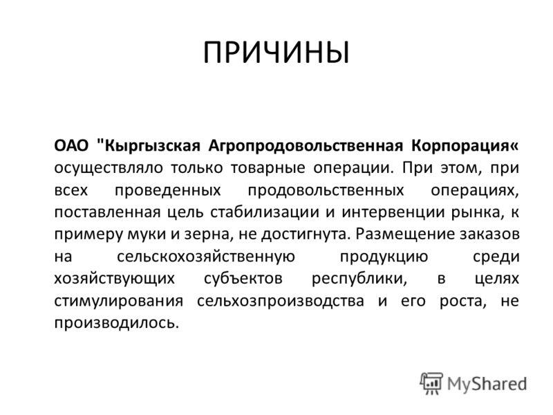 ПРИЧИНЫ ОАО