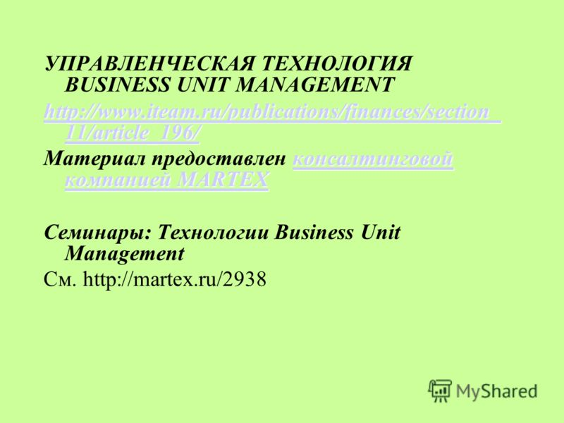 УПРАВЛЕНЧЕСКАЯ ТЕХНОЛОГИЯ BUSINESS UNIT MANAGEMENT http://www.iteam.ru/publications/finances/section_ 11/article_196/ http://www.iteam.ru/publications/finances/section_ 11/article_196/ консалтинговой компанией MARTEX консалтинговой компанией MARTEX М