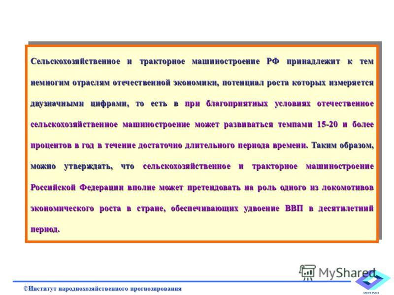 1990 2010 2020 ©Институт народнохозяйственного прогнозирования Москва2006 СТРАТЕГИЯ РАЗВИТИЯ СЕЛЬСКОХОЗЯЙСТВЕННОГО МАШИНОСТРОЕНИЯ: АНАЛИЗ АЛЬТЕРНАТИВ И ОБОСНОВАНИЕ ПОЛИТИКИ 2030 2000 ПАРКЗЕРНОУБОРОЧНЫХКОМБАЙНОВ