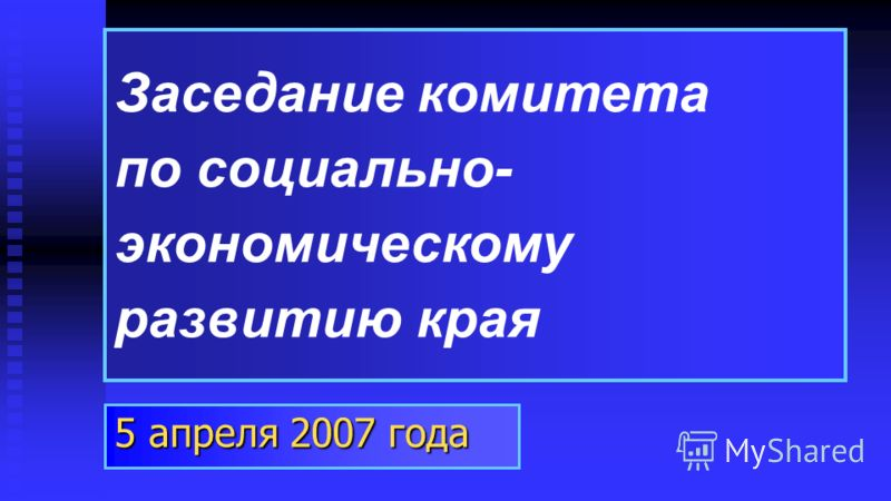 Заседание комитета по социально- экономическому развитию края 5 апреля 2007 года