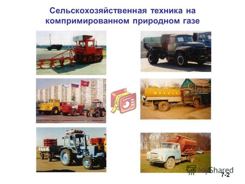 Сельскохозяйственная техника на компримированном природном газе 7-2