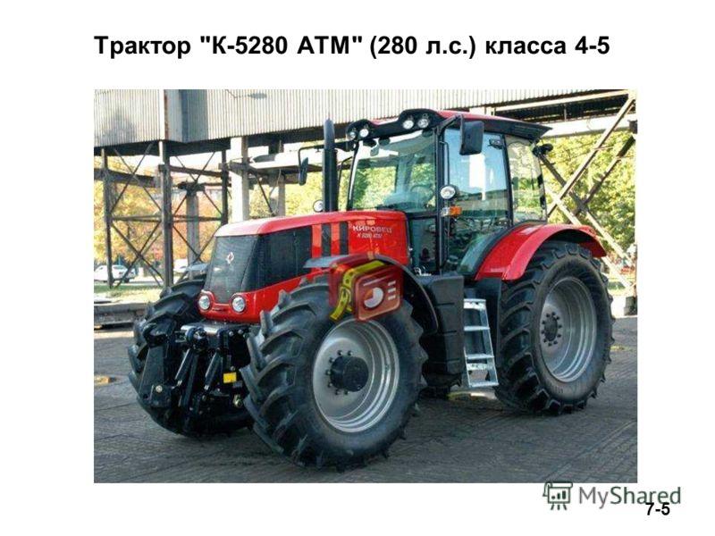 Трактор К-5280 АТМ (280 л.с.) класса 4-5 7-5