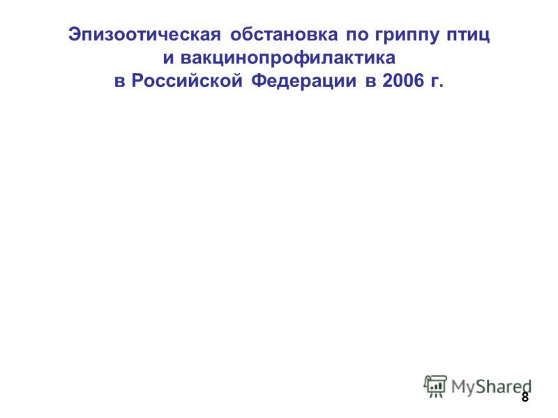 Эпизоотическая обстановка по гриппу птиц и вакцинопрофилактика в Российской Федерации в 2006 г. 8