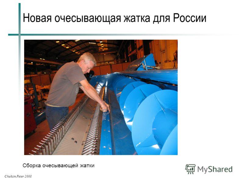 Chuksin Peter 2008 Новая очесывающая жатка для России Сборка очесывающей жатки