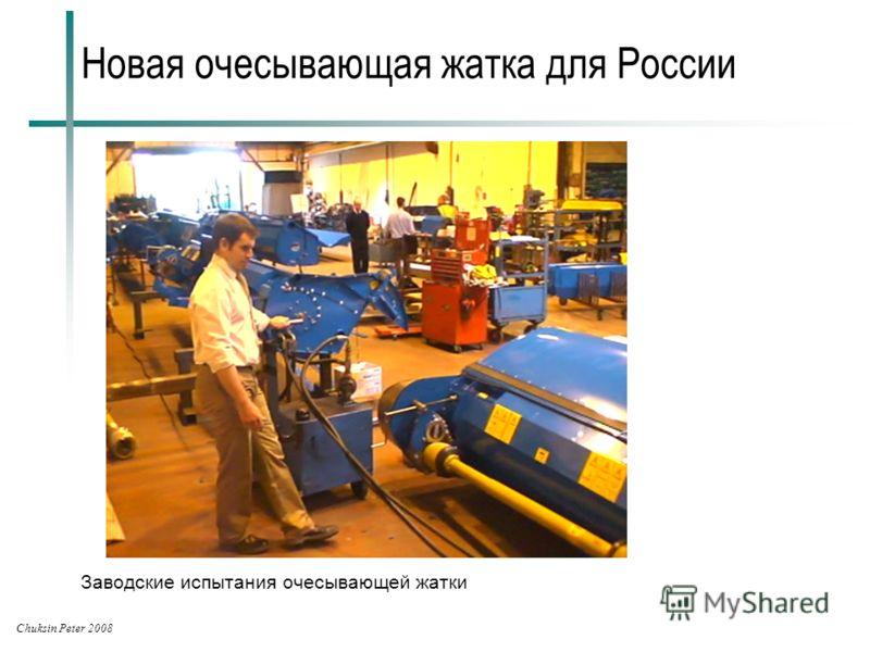 Chuksin Peter 2008 Новая очесывающая жатка для России Заводские испытания очесывающей жатки