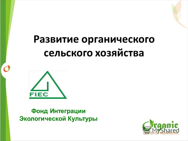 Развитие органического сельского хозяйства Фонд Интеграции Экологической Культуры