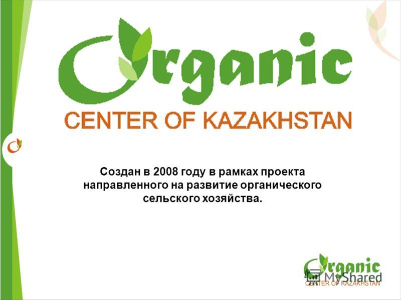 Создан в 2008 году в рамках проекта направленного на развитие органического сельского хозяйства.