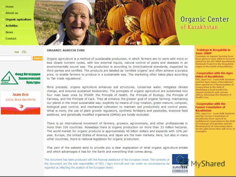 Фонд Интеграции Экологической Культуры