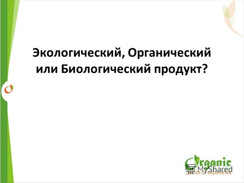 Экологический, Органический или Биологический продукт?