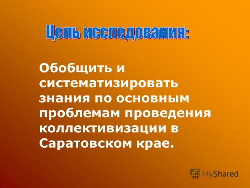 Обобщить и систематизировать знания по основным проблемам проведения коллективизации в Саратовском крае.
