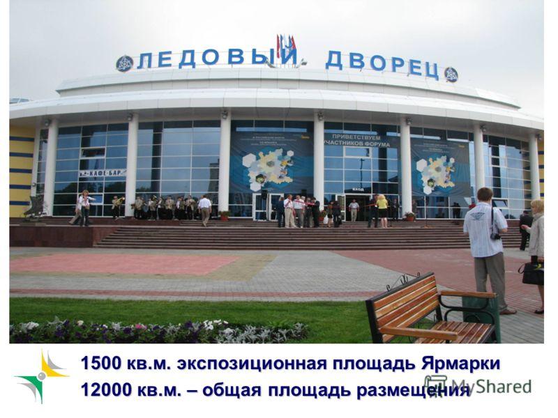 1500 кв.м. экспозиционная площадь Ярмарки 12000 кв.м. – общая площадь размещения