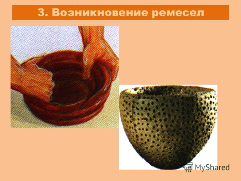 3. Возникновение ремесел