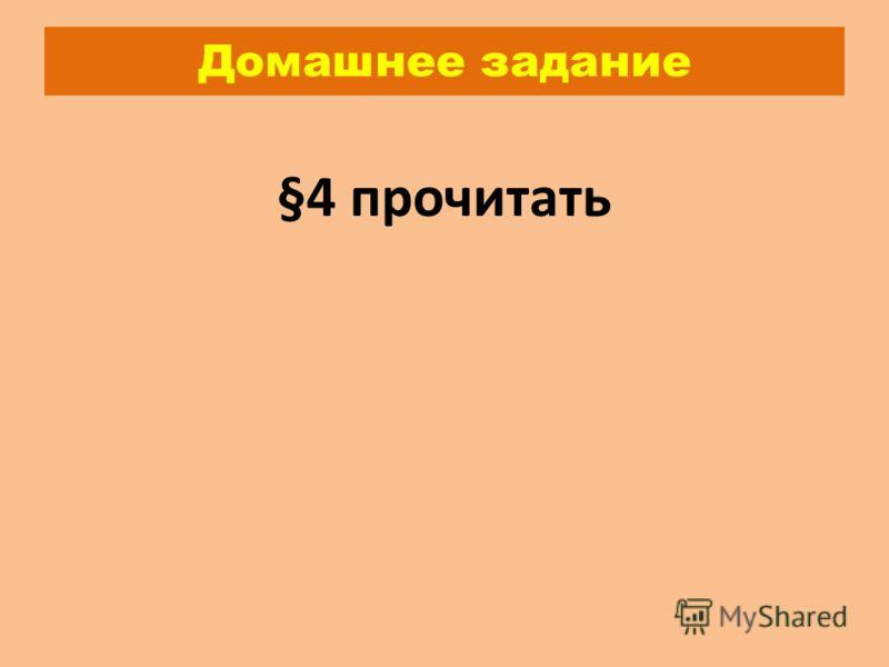 Домашнее задание §4 прочитать