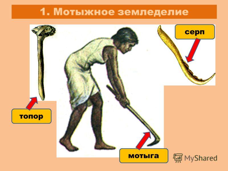 1. Мотыжное земледелие мотыга серп топор