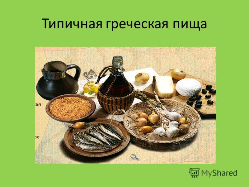 Типичная греческая пища