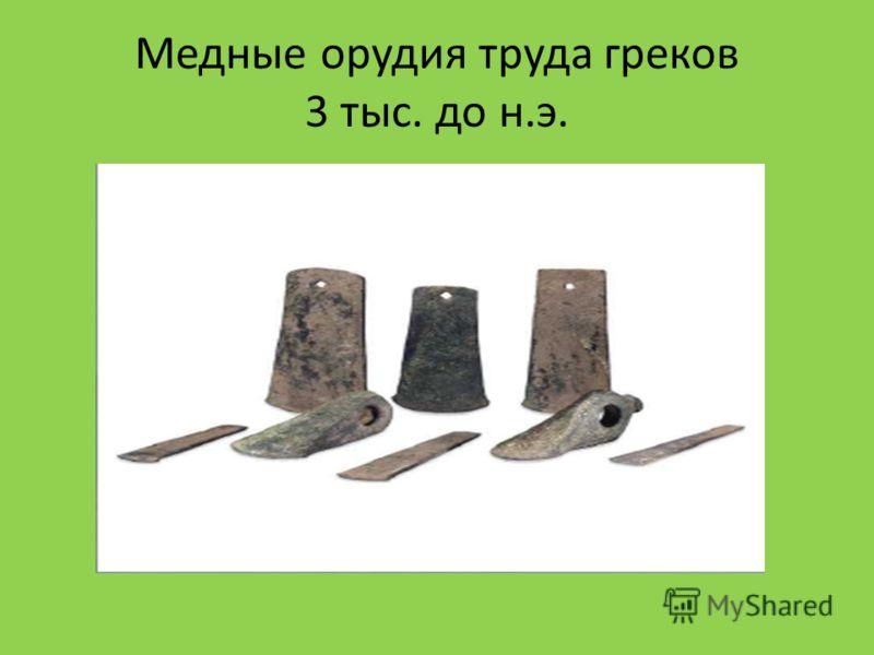 Медные орудия труда греков 3 тыс. до н.э.