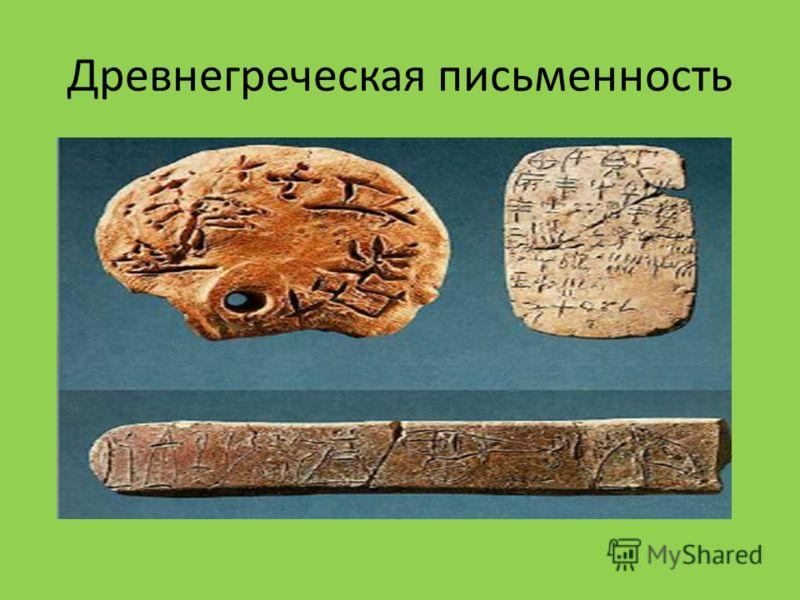 Древнегреческая письменность