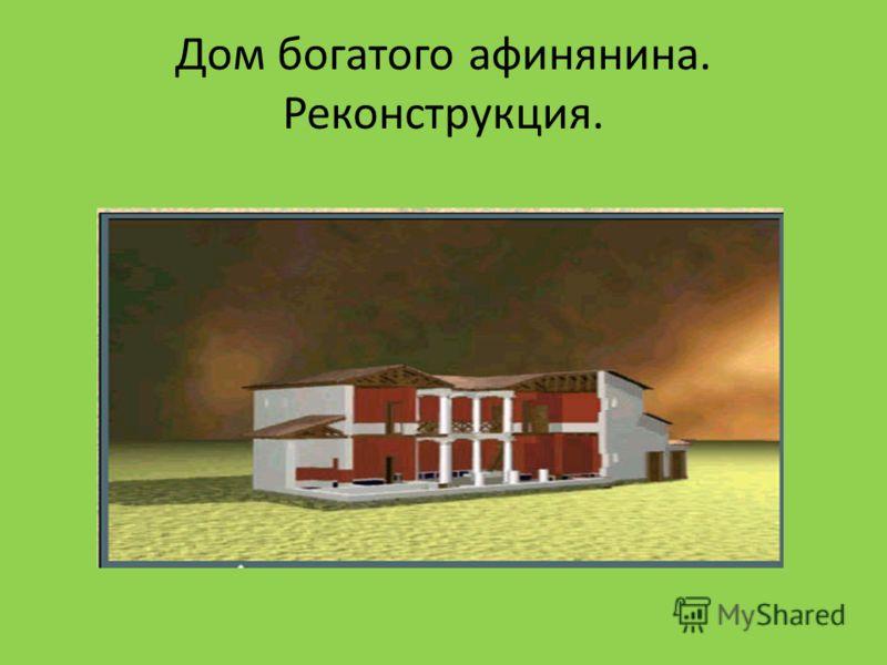 Дом богатого афинянина. Реконструкция.