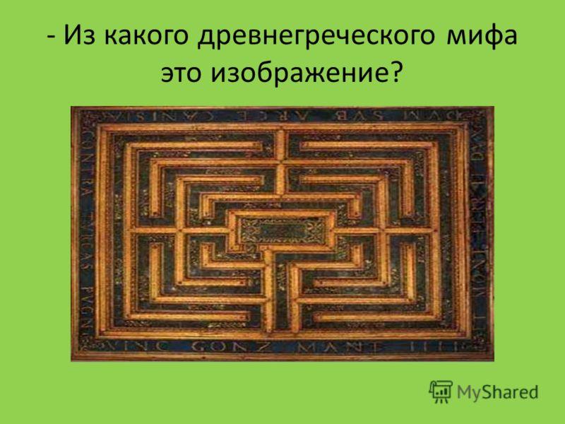 - Из какого древнегреческого мифа это изображение?