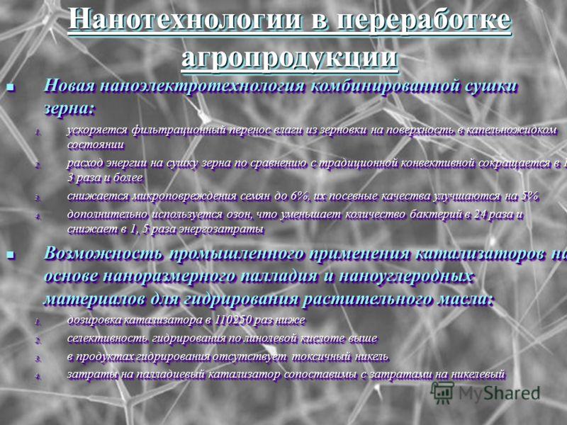 Нанотехнологии в переработке агропродукции Новая наноэлектротехнология комбинированной сушки зерна: Новая наноэлектротехнология комбинированной сушки зерна: 1. ускоряется фильтрационный перенос влаги из зерновки на поверхность в капельножидком состоя