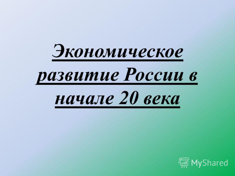 Экономическое развитие России в начале 20 века