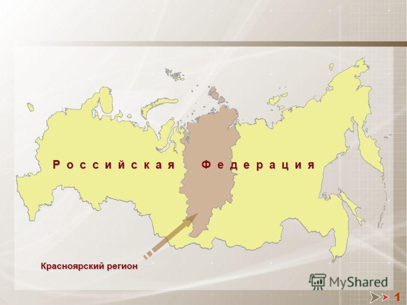 1 Красноярский регион Р о с с и й с к а я Ф е д е р а ц и я