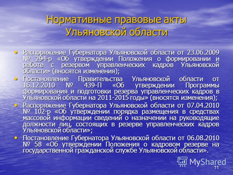 10 Функциональная часть резерва управленческих кадров Ульяновской области формируется для замещение должностей руководителей структурных подразделений коммерческих и некоммерческих организаций и строится по направлениям: безопасность, оборона, юстици