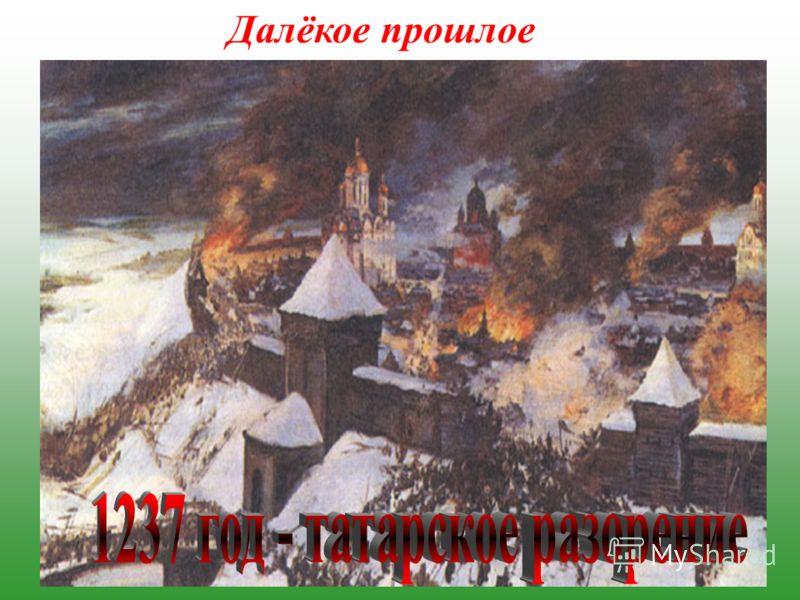 Далёкое прошлое X в. Считается, что именно в X веке был заложен славянский город Белгород на месте нынешнего при Князе Владимире - Северское городище, куда двинулись переселенцы из хазарского Саркела на Дону. XI - XII вв. Южная часть Белгородчины вхо