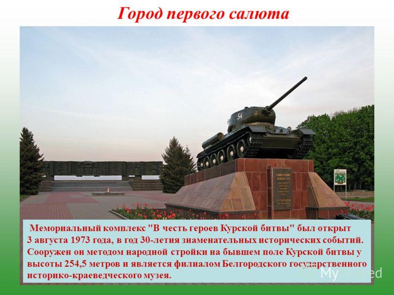 Город первого салюта Курская битва (5 июля 1943 23 августа 1943, также известна как Битва на Курской дуге) немецкая наступательная Операция «Цитадель» по своим масштабам, привлекаемым силам и средствам, напряжённости, результатам и военно-политически