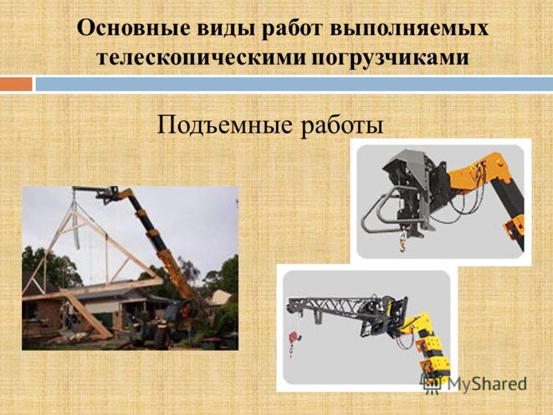 Основные виды работ выполняемых телескопическими погрузчиками Подъемные работы