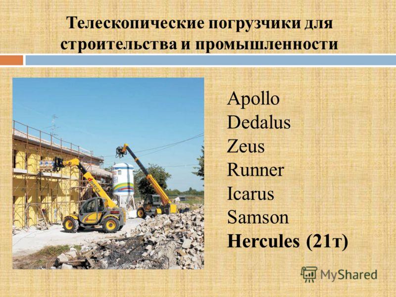Телескопические погрузчики для строительства и промышленности Apollo Dedalus Zeus Runner Icarus Samson Hercules (21т)