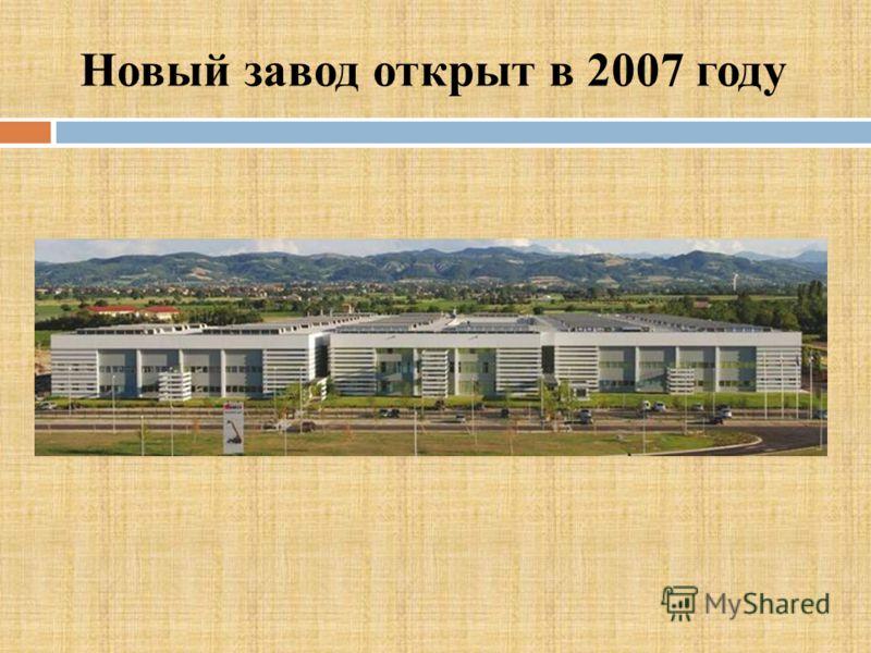 Новый завод открыт в 2007 году