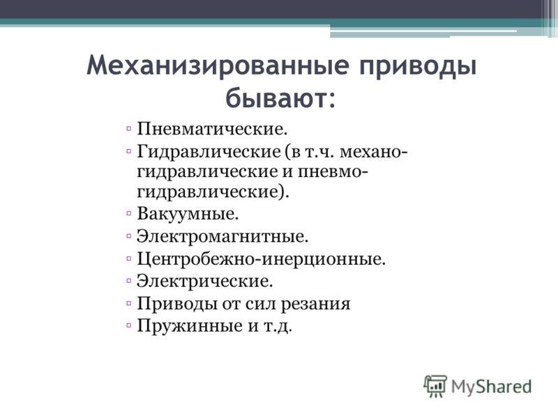 механо- гидравлические