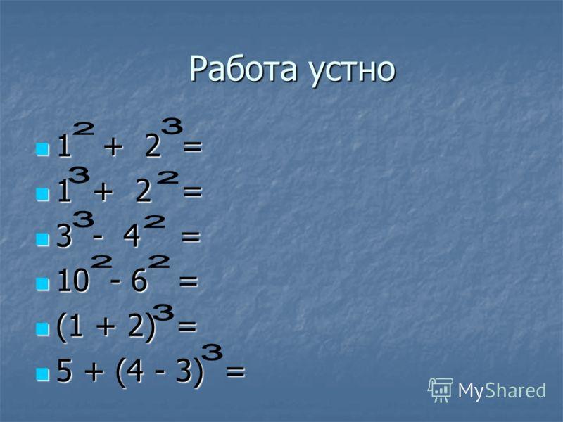 Работа устно Работа устно 1 + 2 = 1 + 2 = 3 - 4 = 3 - 4 = 10 - 6 = 10 - 6 = (1 + 2) = (1 + 2) = 5 + (4 - 3) = 5 + (4 - 3) =