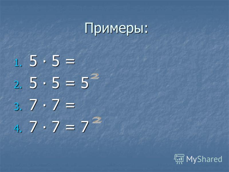 Примеры: 1. 5 5 = 2. 5 5 = 5 3. 7 7 = 4. 7 7 = 7