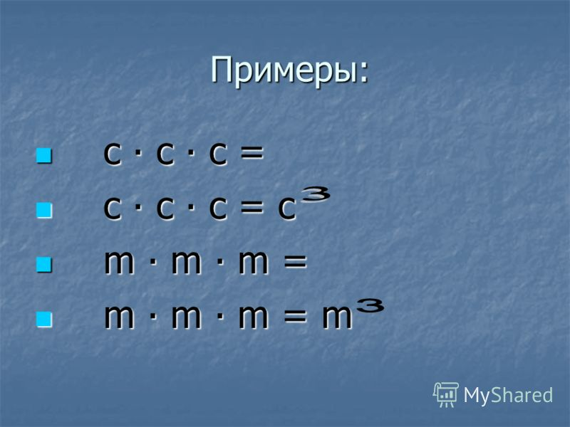 Примеры: с с с = с с с = с с с = с с с с = с m m m = m m m = m m m = m m m m = m