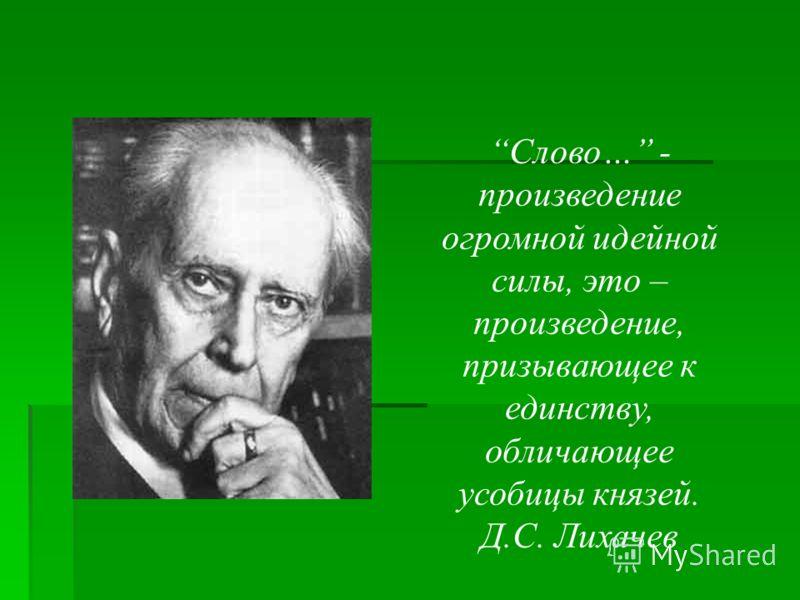 Слово… - произведение огромной идейной силы, это – произведение, призывающее к единству, обличающее усобицы князей. Д.С. Лихачев