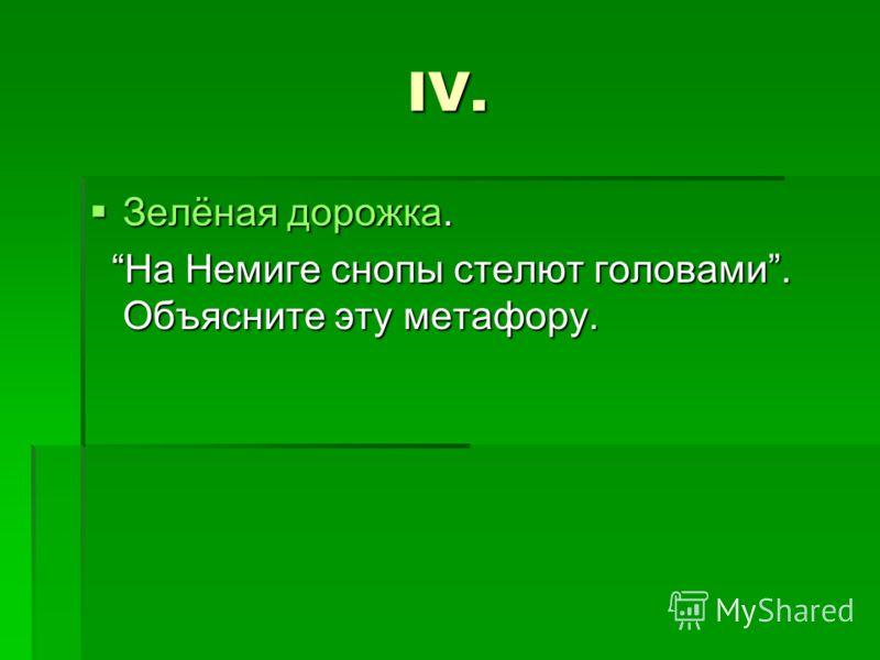 IV. Зелёная дорожка. Зелёная дорожка. На Немиге снопы стелют головами. Объясните эту метафору. На Немиге снопы стелют головами. Объясните эту метафору.