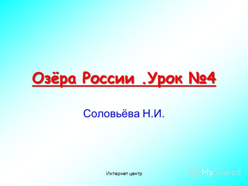 Интернет центр Озёра России.Урок 4 Соловьёва Н.И.