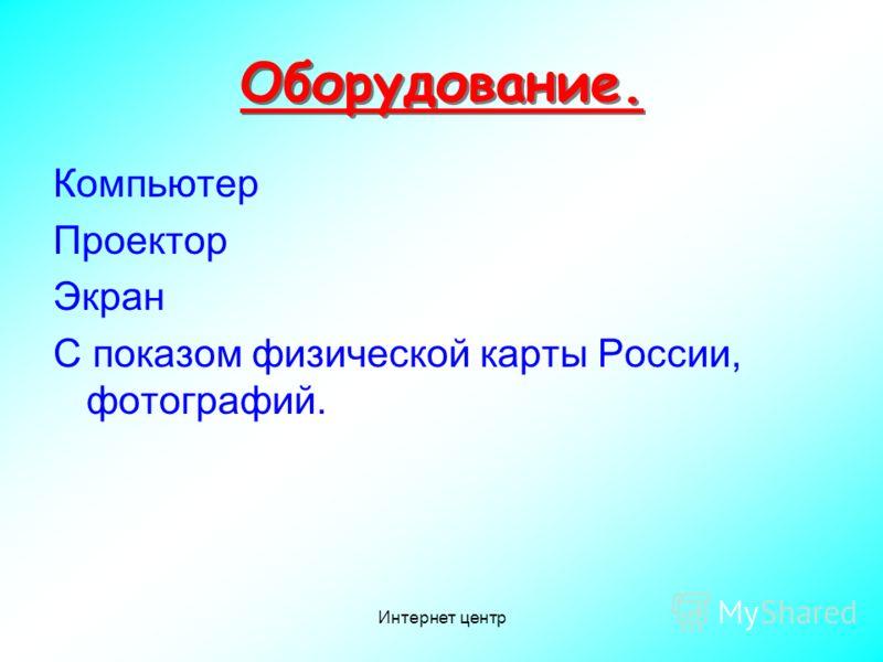 Интернет центр Оборудование. Компьютер Проектор Экран С показом физической карты России, фотографий.