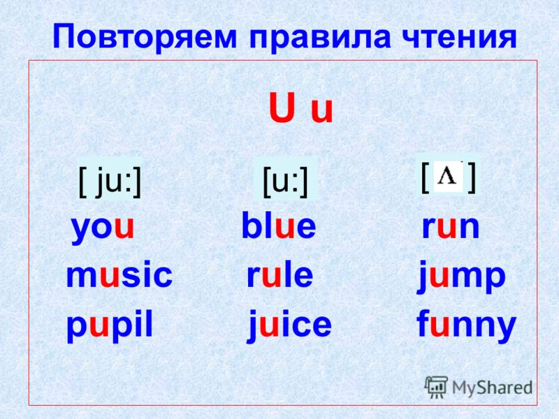 Повторяем правила чтения U u you blue run music rule jump pupil juice funny [ ju:][u:] [ ]