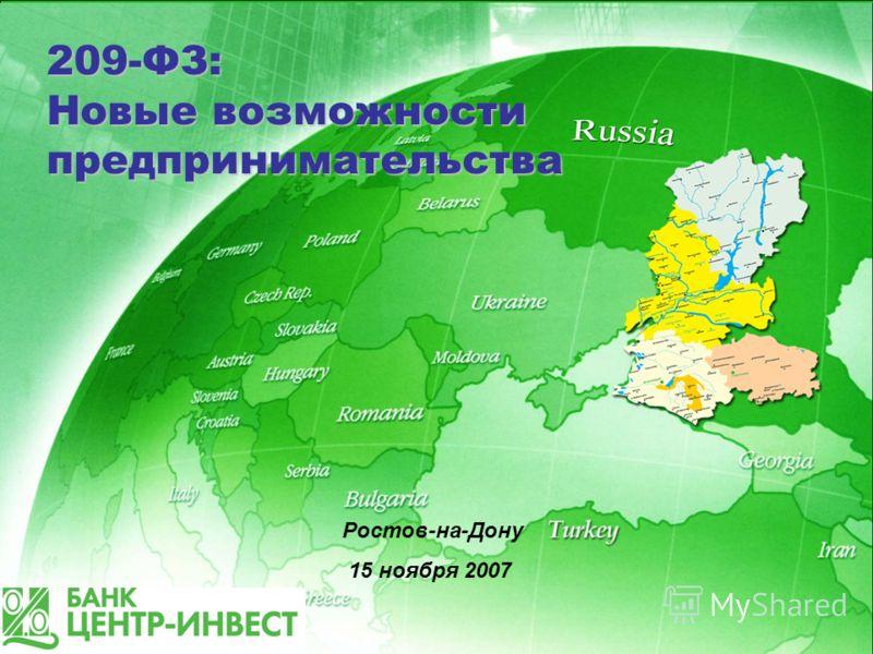 209-ФЗ: Новые возможности предпринимательства 209-ФЗ: Новые возможности предпринимательства Ростов-на-Дону 15 ноября 2007