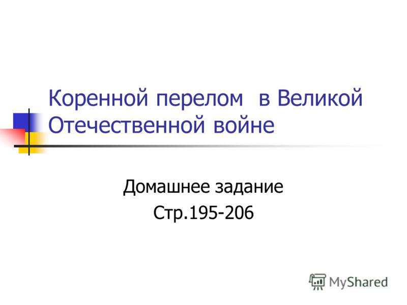 Коренной перелом в Великой Отечественной войне Домашнее задание Стр.195-206