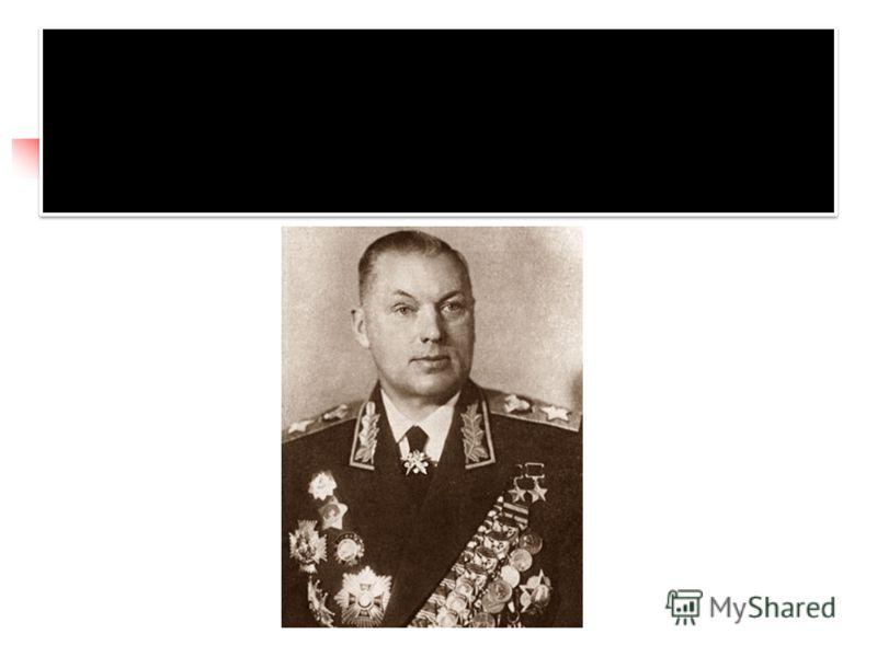 В июле 1942 г под Курском немцы сосредоточили более 50 дивизий, и около 3 млн солдат. Армию вооружили новыми танками «Тигр». Фронт по форме напоминал дугу, потому эту битву назвали битвой на Курской дуге. Командующим фронтом был генерал Рокоссовский.