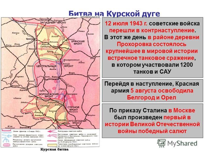 Битва на Курской дуге 12 июля 1943 г. советские войска перешли в контрнаступление. В этот же день в районе деревни Прохоровка состоялось крупнейшее в мировой истории встречное танковое сражение, в котором участвовали 1200 танков и САУ Перейдя в насту