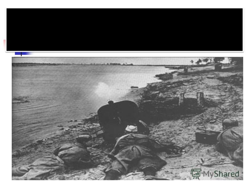 В середине сентября 1943 г. началась битва за Днепр. Немцы установили укрепления «Восточный вал». Он был прорван, 6 ноября освобожден Киев. 2438 человек удостоены звания Герой Советского Союза.